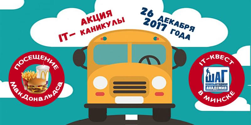tour_26_12