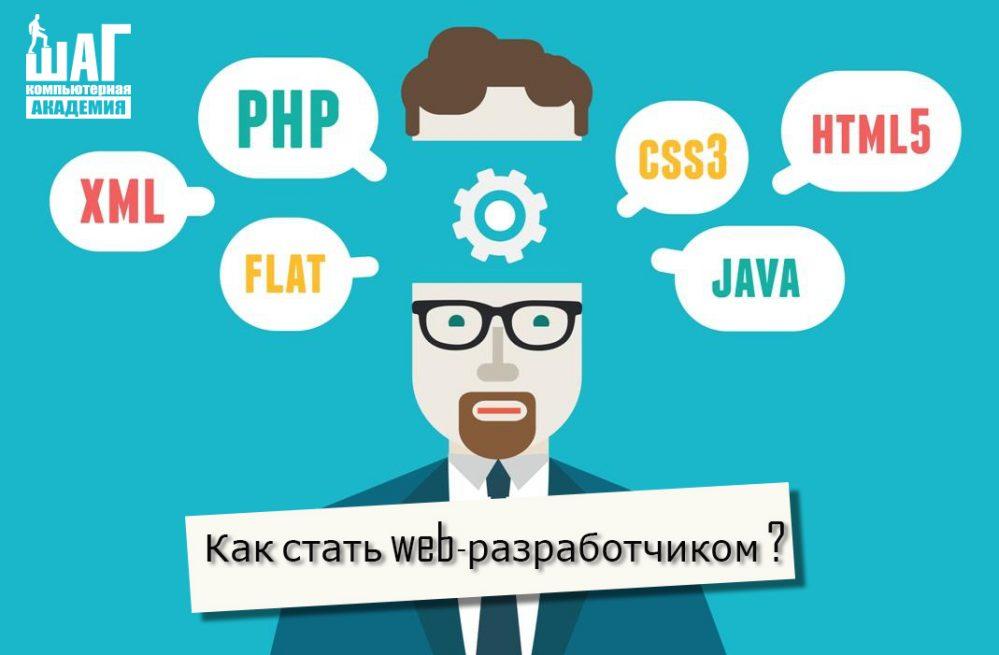 Web-razrabotchik