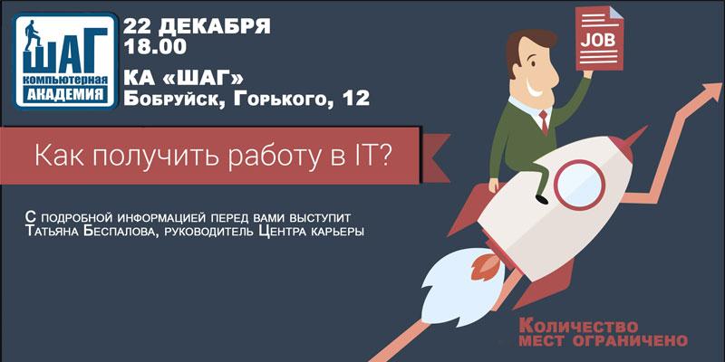 work_it
