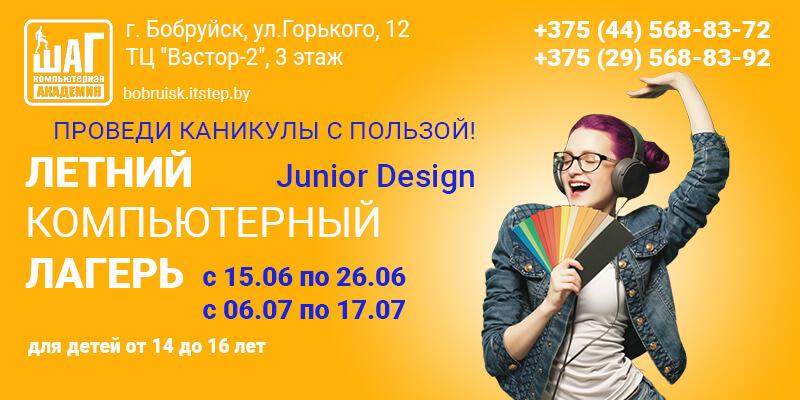 summer2020Design