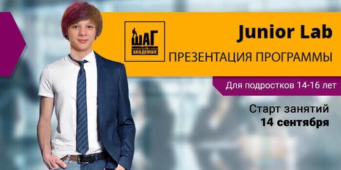 juniorLab2020